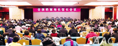 全国档案局长馆长会议在北京召开