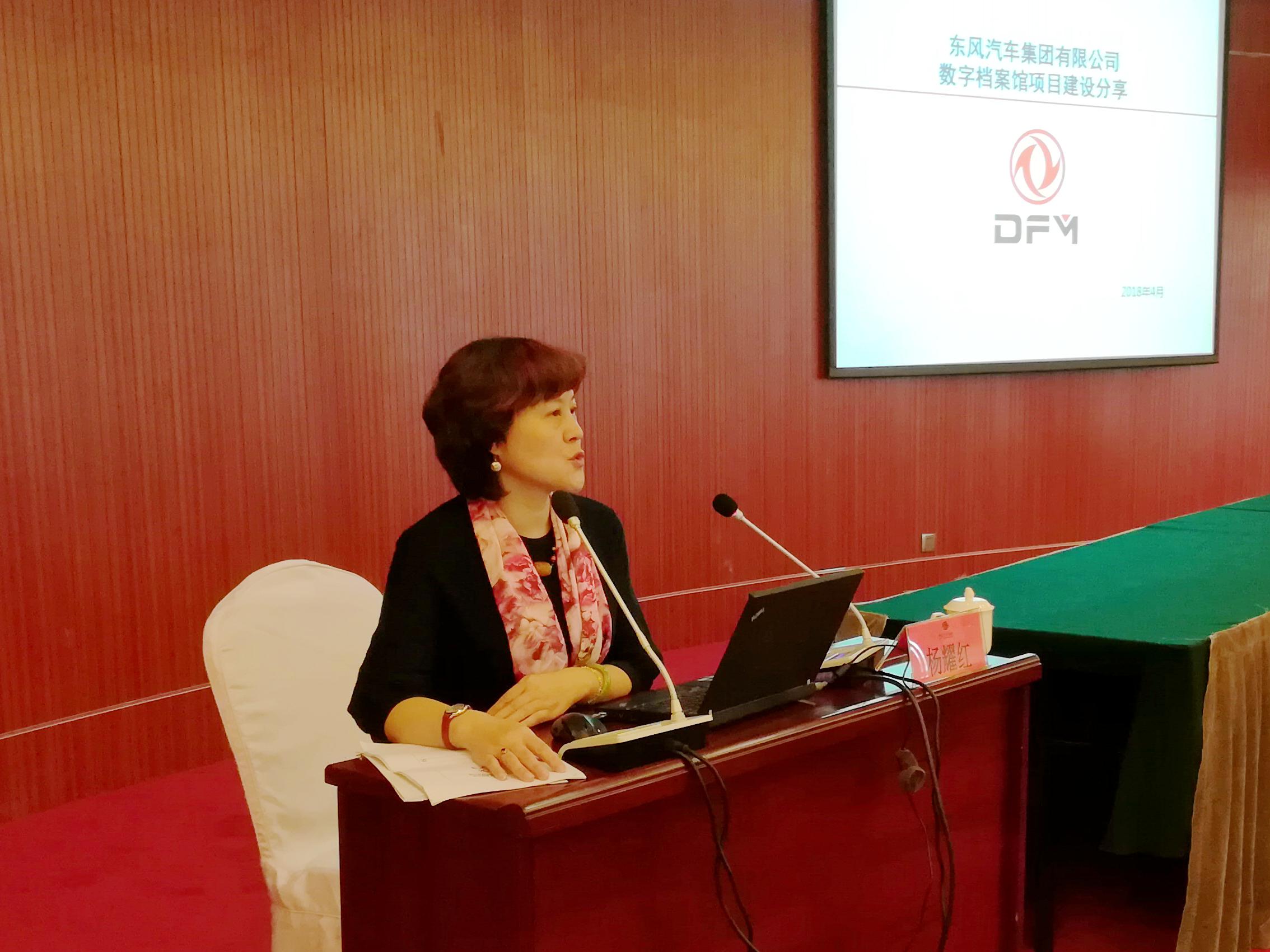 东风汽车集团有限公司办公厅档案管理业务主任杨耀红作经验交流.jpg