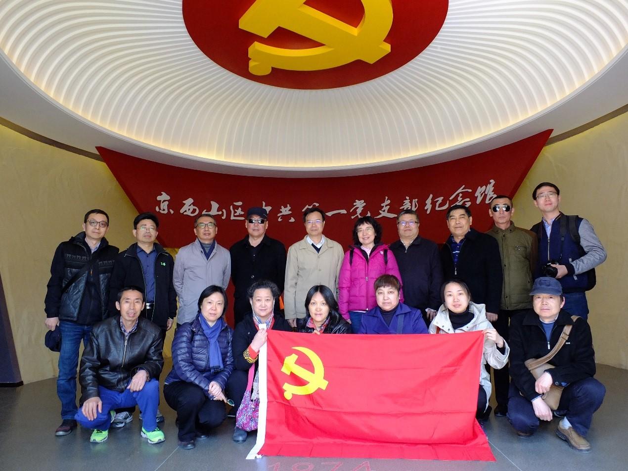 风卷红旗如画——教育中心参观京西山区中共第一党支部